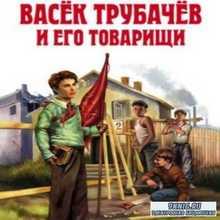 Осеева В. - Васёк Трубачёв и его товарищи. Аудиоспектакль