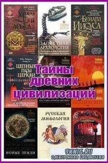 Тайны древних цивилизаций (2002-2010) FB2, PDF, DjVu, CHM