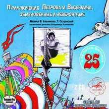 Приключения Петрова и Васечкина, обыкновенные и невероятные.  Аудиоспектакль