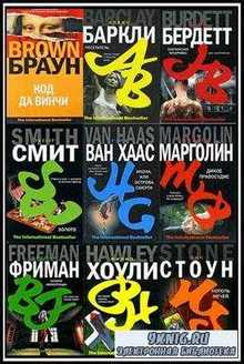 Серия The International Bestseller в 210 книгах (2005-2011) FB2, RTF