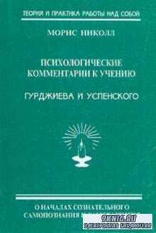 Психологические комментарии к учению Гурджиева и Успенского