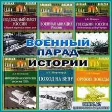Военный парад истории. Книжная серия в 12 томах (2004-2006)  FB2, DJVU, PDF