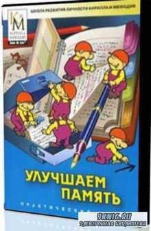 Школа развития личности Кирилла и Мефодия. Улучшаем память