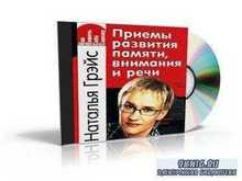 Наталья Грэйс - Улучшение памяти и внимания (Аудиотренинг)