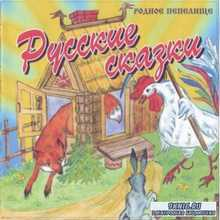 Русские сказки (аудиокнига)