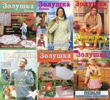Золушка вяжет № 1-12 2003, Спецвыпуски