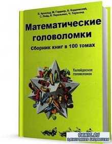 Сборник книг Математических головоломок (в 100 томах)