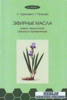 Гуринович Л., Пучкова Т. - Эфирные масла: химия, технология, анализ, примен ...