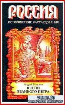 Богданов А.П. В тени Великого Петра (1998) PDF