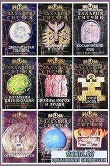 Захария Ситчин - Собрание книг (2006-2008) RTF, FB2