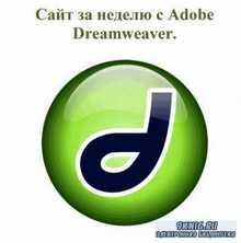 Сайт за неделю с Adobe Dreamweaver