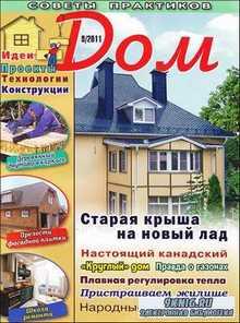 Дом №9 (сентябрь 2011)