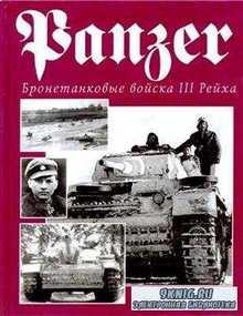 Барр Н., Харт Р. Panser. Бронетанковые войска 3 рейха (2005) DjVu