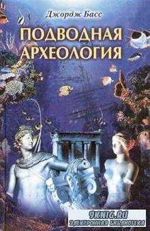 Джордж Басс. Подводная археология (2003) PDF