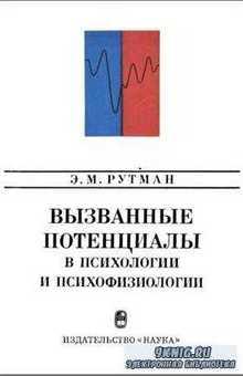 Вызванные потенциалы в психологии и психофизиологии