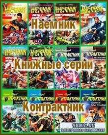 Книжные серии Наемник, Контрактник в 40 книгах (2006-2011) FB2