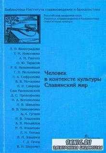 Человек в контексте культуры. Славянский мир