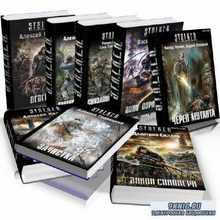 S.T.A.L.K.E.R. Сборник из 124 книги ( 2007-2010) FB2