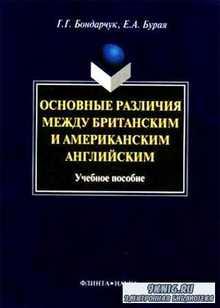 Г.Г. Бондарчук, Е.А. Бурая - Основные различия между британским и американс ...