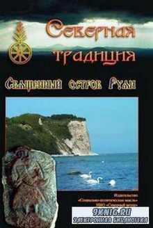 Северная Традиция. Священный остров Руян