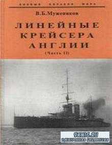 Линейные крейсера Англии (в 4-х частях)