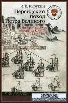 Кукурин И.В. Персидский поход Петра Великого. Низовой корпус на берегах Каспия (1722-1735)  (2010) DjVu