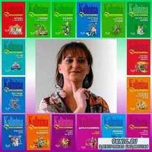 Дарья Калинина. Собрание сочинений (2007 – 2011) FB2