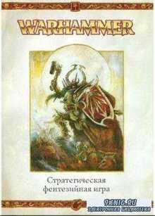 Warhammer FB - Книга правил 8-ой редакции