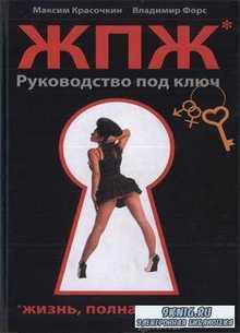 М. Красочкин, В. Форс  - Жизнь, полная женщин: руководство под ключ