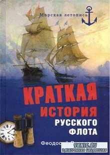 Феодосий Веселаго - Краткая история русского флота