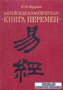 Ю.К. Щуцкий - Китайская классическая «Книга перемен»