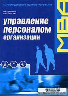 В.Н. Федосеев, С.Н. Капустин - Управление персоналом организации