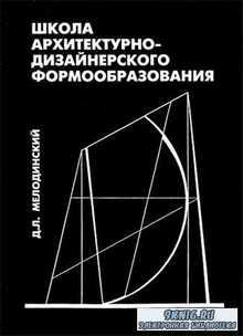 Д.Л. Мелодинский - Школа архитектурно-дизайнерского формообразования