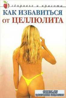 Юлия Гардман - Как избавиться от целлюлита