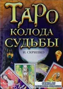 И. Скрипко - Таро - колода судьбы