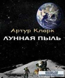 Кларк Артур Чарльз - Лунная пыль (аудиокнига)