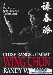 Close Range Combat Wing Chun: Volume 2. Explosive Self Defense Techniques