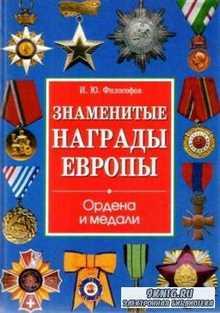 Знаменитые награды Европы. Ордена и медали