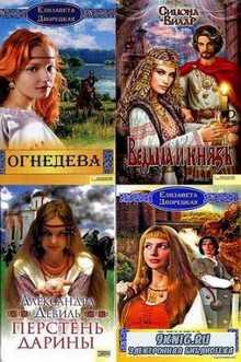 Серия книг «Славянская сага»