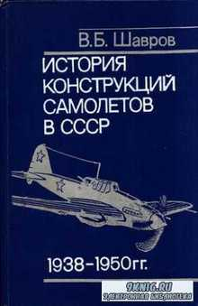 История конструкций самолетов в СССР 1398-1950 гг.
