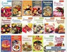 Кулинарная серия - «Рецепты для вас» в 36 книгах