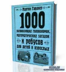 1000 развивающих головоломок, математических загадок и ребусов для детей и  ...