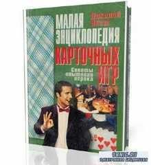 Вист Н. Малая энциклопедия карточных игр