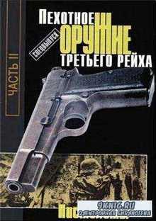 С. Б. Монетчиков. Пехотное оружие Третьего рейха. Часть 2 – Пистолеты (2000 ...