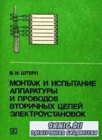 Монтаж и испытание аппаратуры и проводов вторичных цепей электроустановок