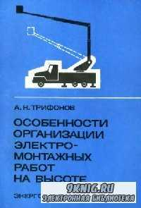 Особенности организации электромонтажных работ на высоте