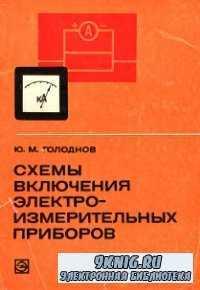 Схемы включения электроизмерительных приборов