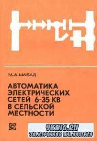 Автоматика электрических сетей 6-35 кВ в сельской местности