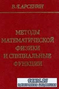 Методы математической физики и специальные функции