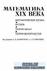 Математика 19 века. Математическая логика. Алгебра. Теория чисел. Теория ве ...